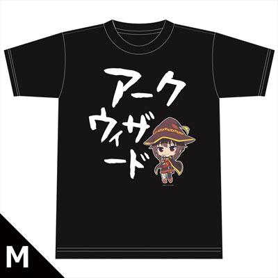 この素晴らしい世界に祝福を!2 Tシャツ めぐみん (M)[アズメーカー]《在庫切れ》