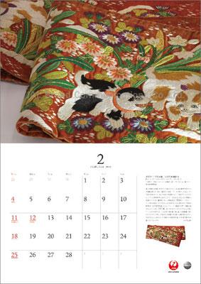 JAL「ART」 2018年カレンダー