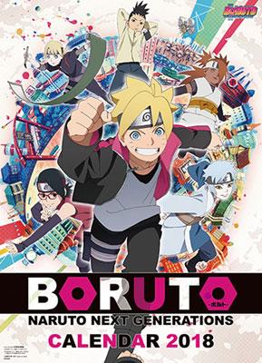 新:BORUTO-ボルト--NARUTO NEXT GENERATIONS- 2018年カレンダー