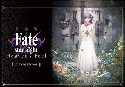 劇場版「Fate/stay night[Heaven's Feel]」 2018年カレンダー[エンスカイ]《在庫切れ》