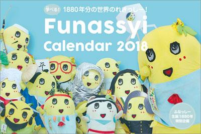 ふなっしー 2018年カレンダー