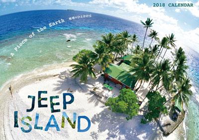 ジープ島 2018年カレンダー[ハゴロモ]《取り寄せ※暫定》