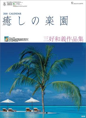 癒しの楽園~三好和義作品集~ 2018年カレンダー[トーダン]《取り寄せ※暫定》