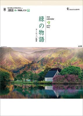 緑の物語~ヨーロッパ風景~ 2018年カレンダー[トーダン]《取り寄せ※暫定》