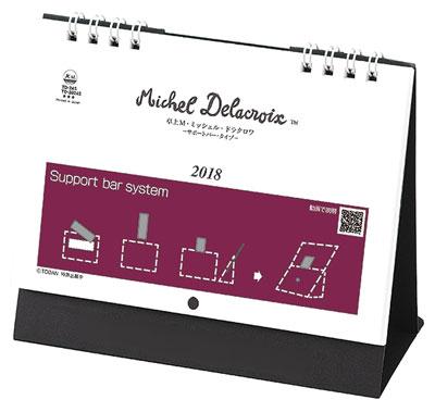 卓上M ミッシェル・ドラクロワ-サポートバー・タイプ- 2018年カレンダー[トーダン]《取り寄せ※暫定》