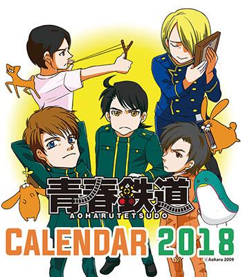 卓上 青春鉄道 2018年カレンダー[ハゴロモ]《在庫切れ》