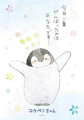 ジグソーパズル コウペンちゃん ~えらい!~ 208ピース