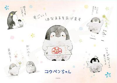ジグソーパズル コウペンちゃん ~あつまれ!~ 208ピース