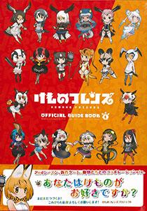 けものフレンズ BD付オフィシャルガイドブック 6巻 (書籍)[KADOKAWA]《発売済・在庫品》