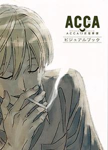 ACCA13区監察課 ビジュアルブック (書籍)[メディアパル]《発売済・在庫品》