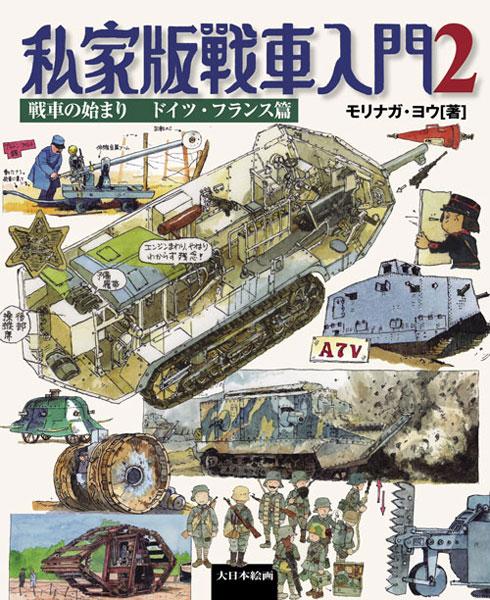 私家版戦車入門2 戦車の始まり ドイツ・フランス篇(書籍)[大日本絵画]《在庫切れ》