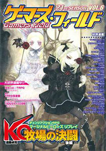 ゲーマーズ・フィールド 21th Season Vol.6 (書籍)