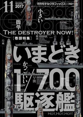モデルグラフィックス 2017年11月号 (雑誌)[大日本絵画]《在庫切れ》