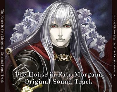 CD ファタモルガーナの館 Original Sound Track 新装版《取り寄せ※暫定》