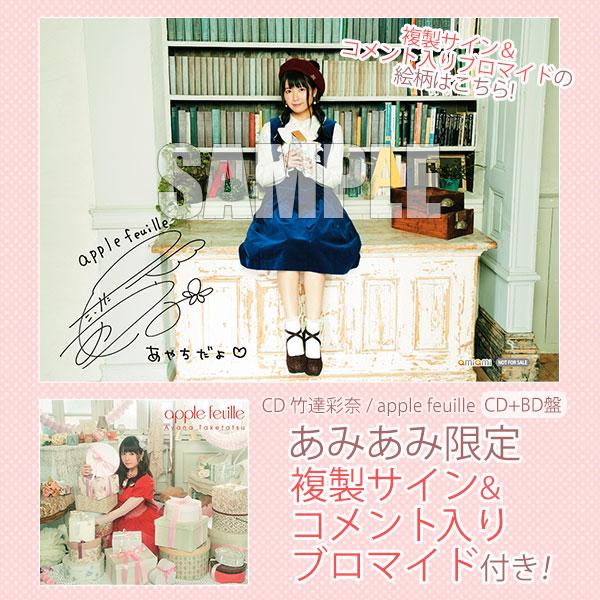 【あみあみ限定特典】CD 竹達彩奈 / apple feuille CD+BD盤