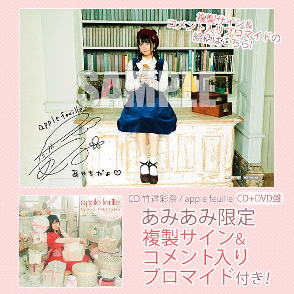【あみあみ限定特典】CD 竹達彩奈 / apple feuille CD+DVD盤