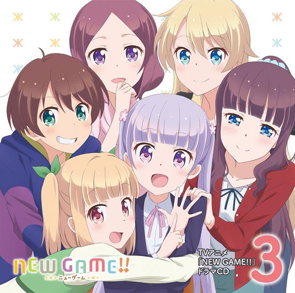 CD TVアニメ「NEW GAME!!」ドラマCD 第3巻