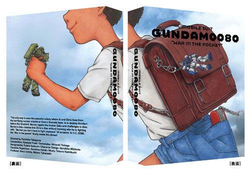 BD 機動戦士ガンダム0080 ポケットの中の戦争 Blu-rayメモリアルボックス[バンダイビジュアル]《取り寄せ※暫定》