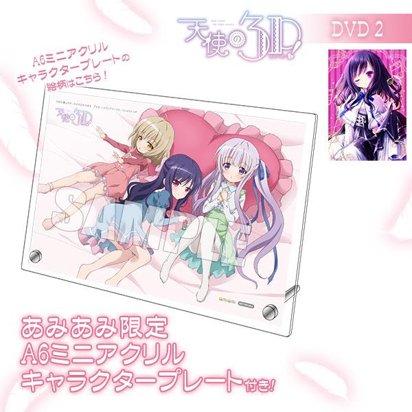 【あみあみ限定特典】DVD 天使の3P! 2[ハピネット]《11月予約》
