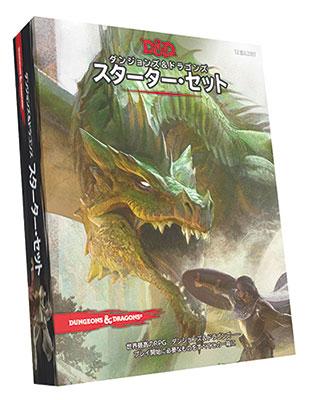 ダンジョンズ&ドラゴンズ スターター・セット[ホビージャパン]《発売済・在庫品》