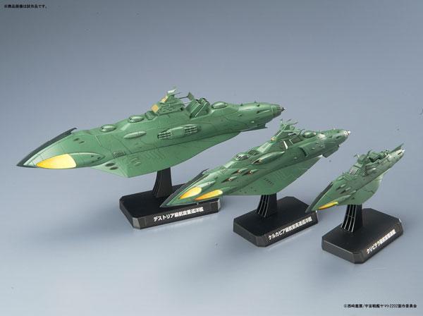 宇宙戦艦ヤマト2202 1/1000 大ガミラス帝国航宙艦隊 ガミラス艦セット 2202 プラモデル[バンダイ]【送料無料】《発売済・在庫品》