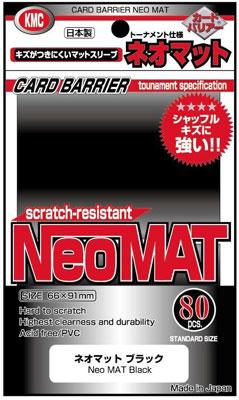 KMC カードバリアー ネオマット ブラック 80枚入りパック
