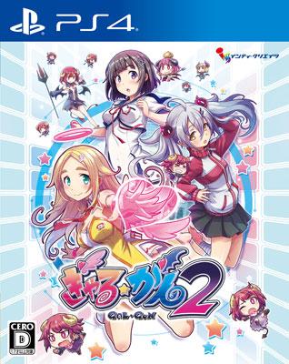 PS4 ぎゃる☆がん2 通常版[インティ・クリエイツ]《発売済・在庫品》