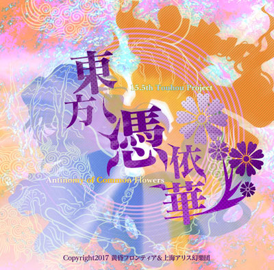 PCソフト 東方憑依華 ~ Antinomy of Common Flowers.[黄昏フロンティア]《12月予約》