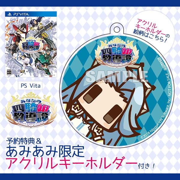 【あみあみ限定特典】【特典】PS Vita あなたの四騎姫教導譚[日本一ソフトウェア]《03月予約》