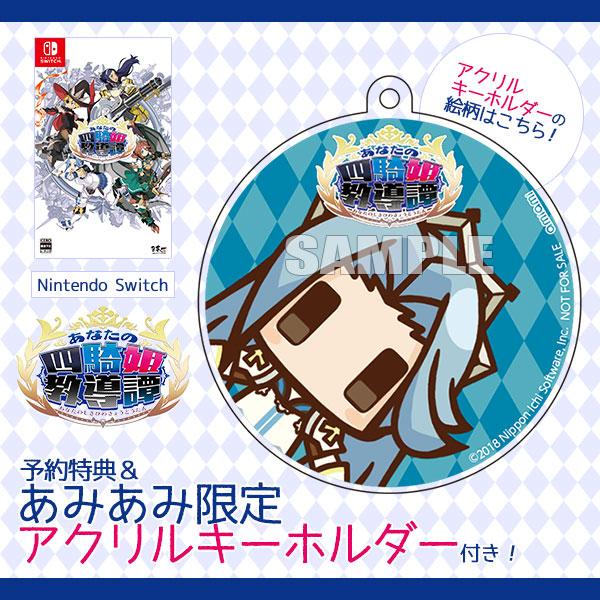 【あみあみ限定特典】【特典】Nintendo Switch あなたの四騎姫教導譚[日本一ソフトウェア]【送料無料】《03月予約》