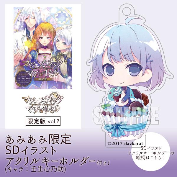 【あみあみ限定特典】PCソフト マジェスティック☆マジョリカル vol.2 限定版