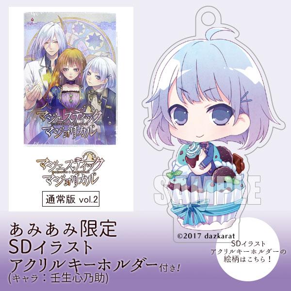 【あみあみ限定特典】PCソフト マジェスティック☆マジョリカル vol.2 通常版