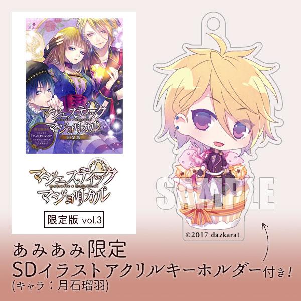 【あみあみ限定特典】PCソフト マジェスティック☆マジョリカル vol.3 限定版