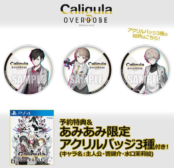 【あみあみ限定特典】【特典】PS4 Caligula Overdose/カリギュラ オーバードーズ[フリュー]《05月予約》