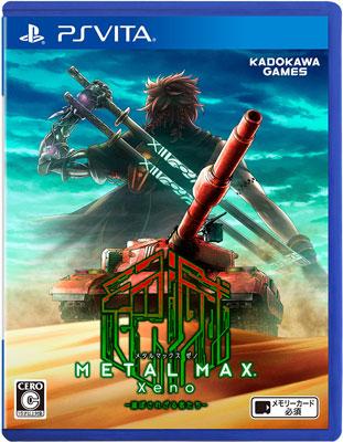 【特典】PS Vita METAL MAX Xeno[角川ゲームス]《在庫切れ》