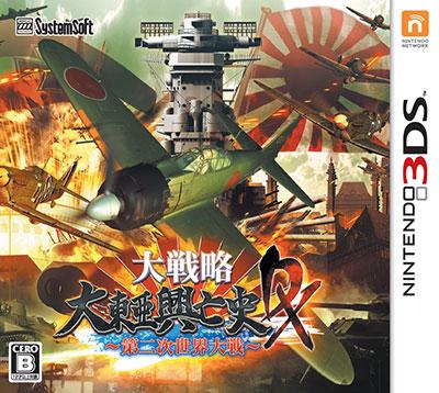 3DS 大戦略 大東亜興亡史DX~第二次世界大戦~[システムソフト・アルファー]【送料無料】《03月予約》