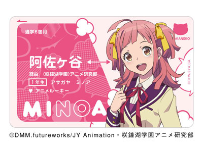 アニメガタリズ 阿佐ヶ谷未乃愛 光る!LED + ICカード[NPC]