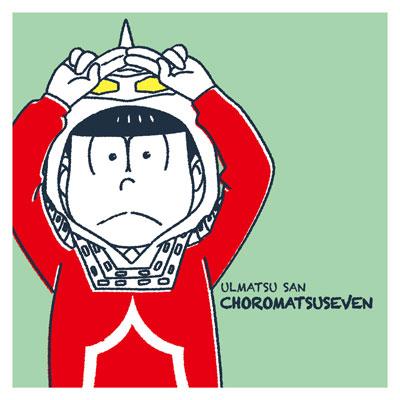 おそ松さん クッションカバー チョロ松(ウル松さん)[ムービック]《在庫切れ》