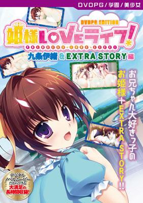 DVD-PG 姫様LOVEライフ! 九条伊緒&EXTRA STORY 編 [PG EDITION]