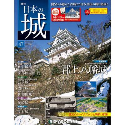 日本の城 改訂版 第47号 郡上八幡城