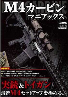 M4カービンマニアックス (書籍)[ホビージャパン]《取り寄せ※暫定》