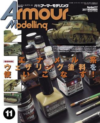 月刊アーマーモデリング 2017年11月号 (雑誌)[大日本絵画]《在庫切れ》