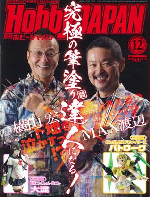 月刊ホビージャパン 2017年12月号 (雑誌)[ホビージャパン]《在庫切れ》