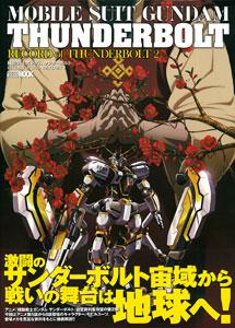 機動戦士ガンダム サンダーボルト RECORD of THUNDERBOLT 2 (書籍)