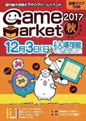 ゲームマーケット2017 秋 会場マップ2日目(入場チケット付)(書籍)[アークライト]《在庫切れ》