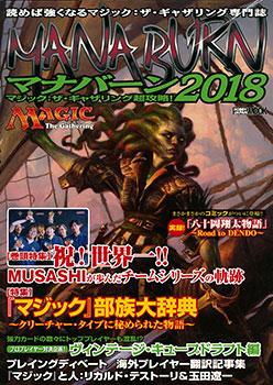 マジック:ザ・ギャザリング超攻略! マナバーン2018 (書籍)[ホビージャパン]《発売済・在庫品》