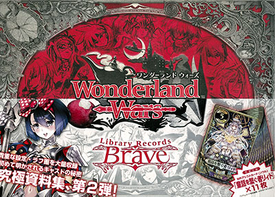 Wonderland Wars Library Records -Brave-(書籍)