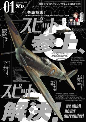 モデルグラフィックス 2018年01月号 (雑誌)[大日本絵画]《発売済・在庫品》
