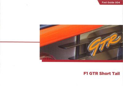 ファースト・ガイドシリーズ F1GTRショートテール用資料集 (書籍)