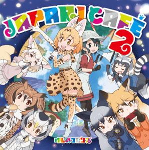 CD TVアニメ『けものフレンズ』キャラクターソングアルバム「Japari Cafe2」[ビクターエンタテインメント]《12月予約※暫定》